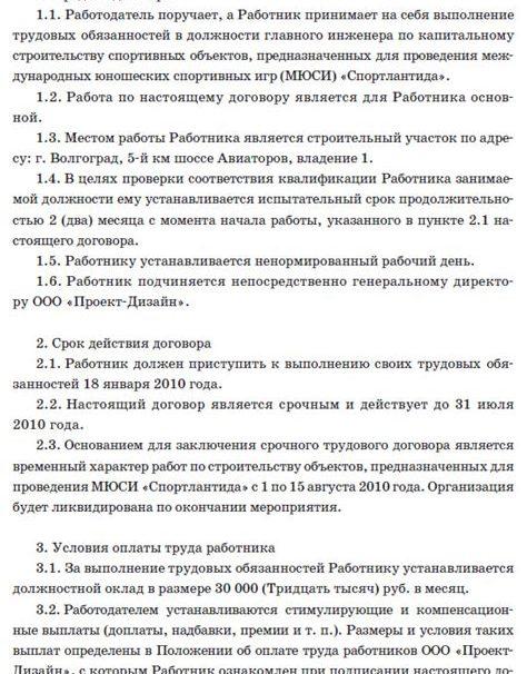 Образец проекта приказа об итогах документальной ревизии